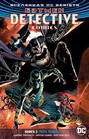 Бэтмен. Detective Comics. Книга 3. Лига Теней