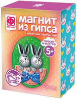 """Набор для изготовления гипсового магнита """"Братцы-кролики"""""""