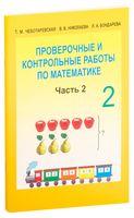 Проверочные и контрольные работы по математике. 2 класс. Часть 2