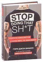 Stop doing that shit. Прекрати самосаботаж и начни жить по максимуму