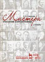 Мастера русской хореографии. Словарь