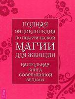 Полная энциклопедия по практической магии для женщин. Настольная книга современной ведьмы