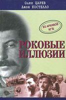 Роковые иллюзии. Из архивов КГБ. Дело Орлова, сталинского мастера шпионажа