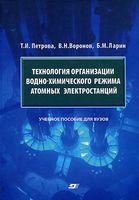 Технология организации водно-химического режима атомных электростанций