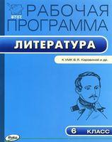 Литература. 6 класс. Рабочая программа к УМК В. Я. Коровиной и др