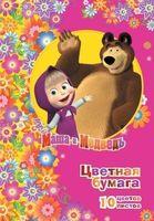 """Бумага цветная """"Маша и Медведь"""" (10 листов)"""