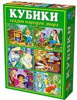 """Кубики с картинками """"Сказки народов мира"""" (12 шт)"""