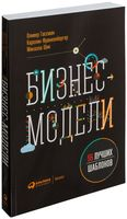 Бизнес-модели: 55 лучших шаблонов