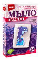 """Набор для изготовления мыла """"Озорной дельфинчик"""""""
