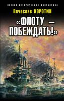 """""""Флоту - побеждать!"""""""