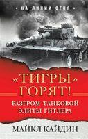 «Тигры» горят! Разгром танковой элиты Гитлера