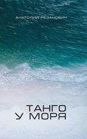 Танго у моря