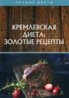 Кремлевская диета: золотые рецепты (м)