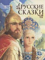 Русские сказки