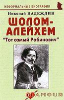 """Шолом-Алейхем. """"Тот самый Рабинович"""""""