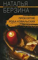 Проклятие рода Ковальских (м)