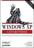 Windows XP. Справочник
