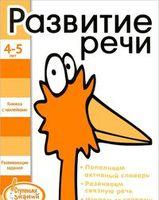 Развитие речи. Книжка с наклейками. 4-5 лет
