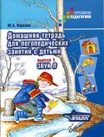 Домашняя тетрадь для логопедических занятий с детьми. Выпуск 1. Звук Л (в 9 выпусках)