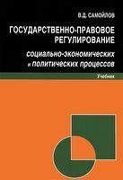Государственно-правовое регулирование социально-экономических и политических процессов