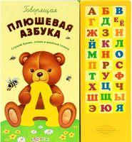 Говорящая плюшевая азбука. Книжка-игрушка