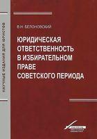 Юридическая ответственность в избирательном праве советского периода
