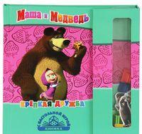 Маша и Медведь. Крепкая дружба. Книжка с настольной игрой