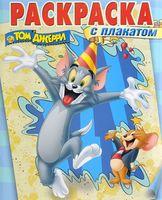 Том и Джерри. Раскраска с плакатом