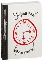 """Ежедневник недатированный """"Управляй временем!"""" (170х215 мм)"""