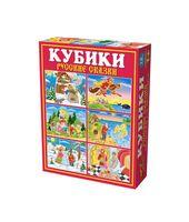 """Кубики с картинками """"Русские сказки"""" (12 шт)"""