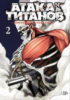 Атака на титанов. Книга 2 (18+)