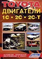 Toyota. Двигатели 1С, 2С, 2С-Т. Устройство, техническое обслуживание и ремонт