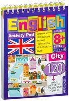 English. Город. Уровень 1
