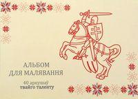"""Альбом для рисования """"Герб"""" (А4; 40 листов)"""