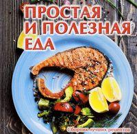 Простая и полезная еда. Сборник лучших рецептов