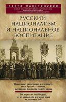 Русский национализми и национальное воспитание