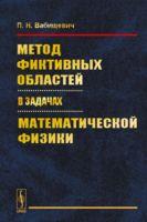 Метод фиктивных областей в задачах математической физики (м)