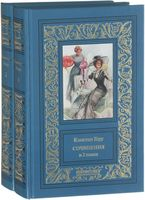 Констан Геру. Сочинения в 2 томах (комплект из 2-х книг)