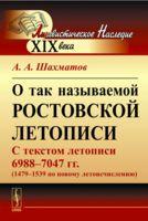 О так называемой Ростовской летописи