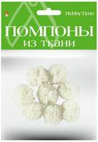 Помпоны из ткани (8 шт.; 20 мм; белые)