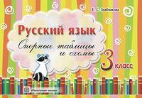 Русский язык. Опорные таблицы и схемы. 3 класс