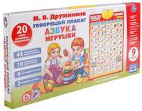 """Интерактивный плакат """"Азбука игрушек"""""""