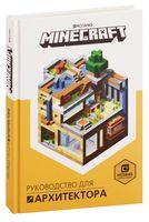 Minecraft. Руководство для архитектора