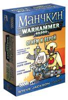 Манчкин Warhammer 40.000. Огнём и верой (дополнение)