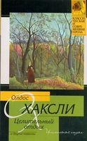 Целительный отдых и другие новеллы (м)