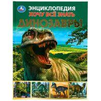 Динозавры. Хочу все знать
