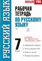 Рабочая тетрадь по русскому языку. 7 класс