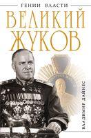 Великий Жуков