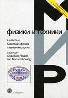 Квантовая физика и нанотехнологии