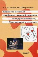 Слизисто-кожный лимфонодулярный синдром (Кавасаки)